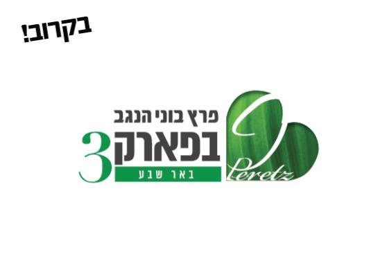 לוגו פרץ בוני הנגב בונים