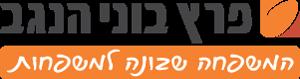 לוגו פרץ בוני הנגב