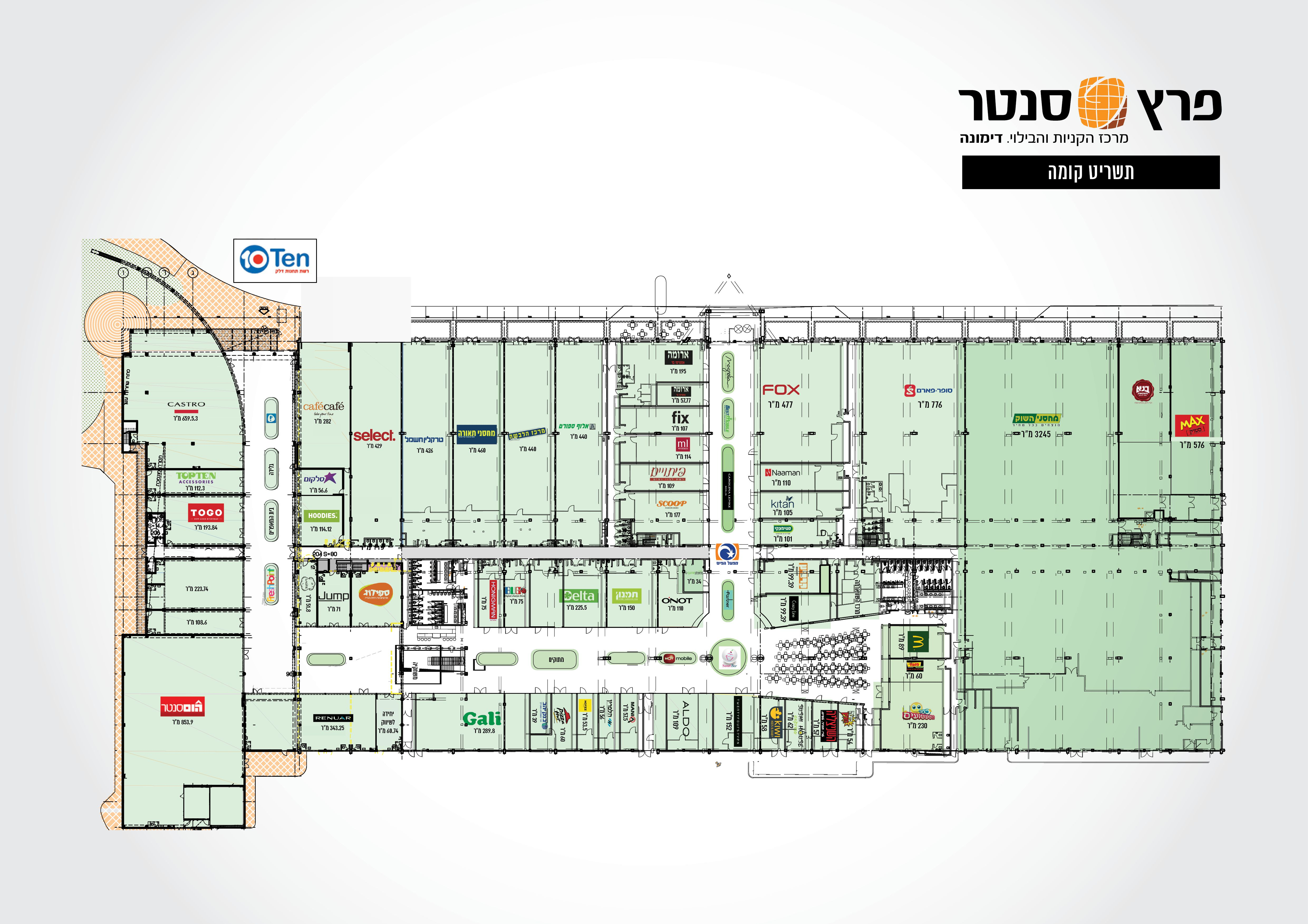Peretz Center Dimaona Tasrit Compressed