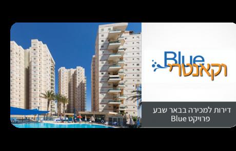 באר שבע -Blue
