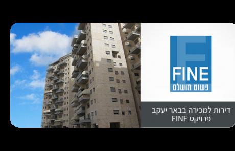 באר יעקב- Fine