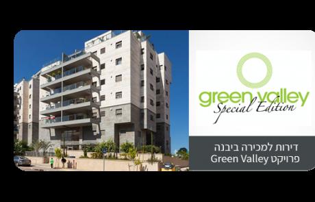 יבנה – Green valley