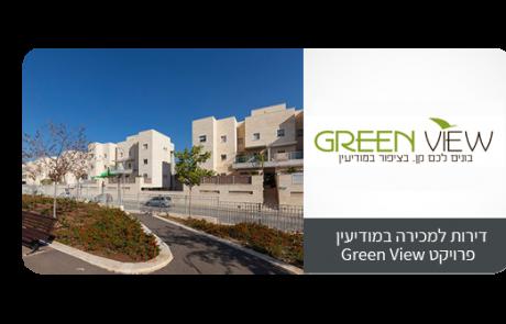 מודיעין – Green View